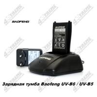 Зарядная тумба для BaoFeng  UV-B5 / UV-B5