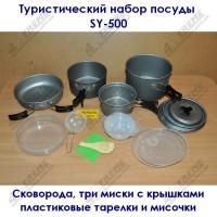 Туристический набор посуды Cooking Set SY-500