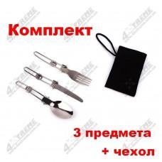 Туристический набор: ложка, вилка, нож 3 предмета
